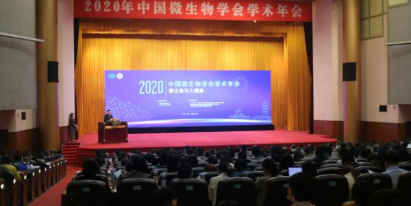 2020年中国微生物学会学术年会在成都圆满落幕