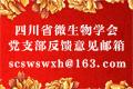 四川省微生物学会党支部及党员承诺书