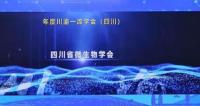 """四川省微生物学会荣获川渝科技学术大会""""一流学会奖"""""""
