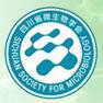 四川省微生物学会信息公开